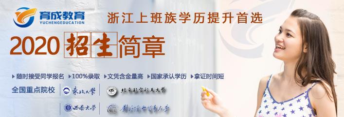 浙江远程教育招生