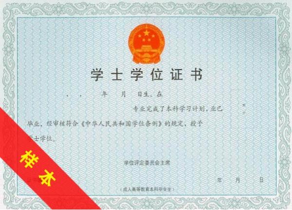 对外经贸大学学位证书