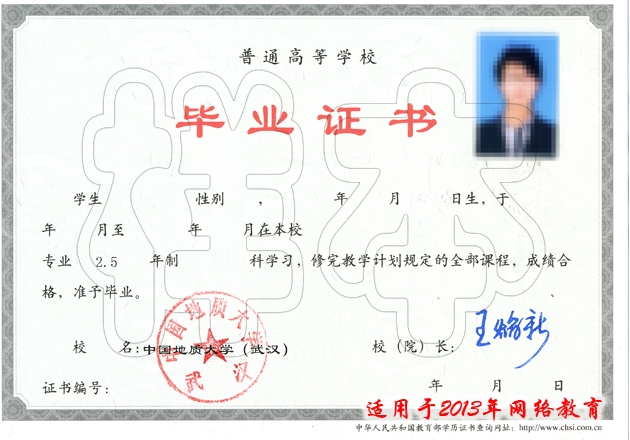 中国地质大学毕证书