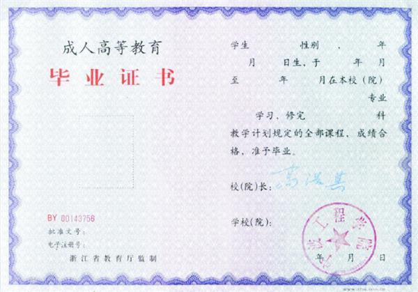宁波工程学院毕业证书