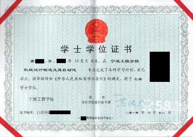宁波工程学院学位证书