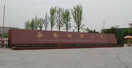 西南财经大学宁波学习中心