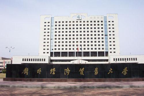 对外经贸大学宁波学习中心