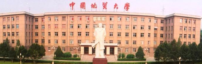 中国地质大学宁波学习中心
